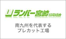 ランバー宮崎協同組合