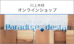 パラダイスデザイン・オンラインショップ